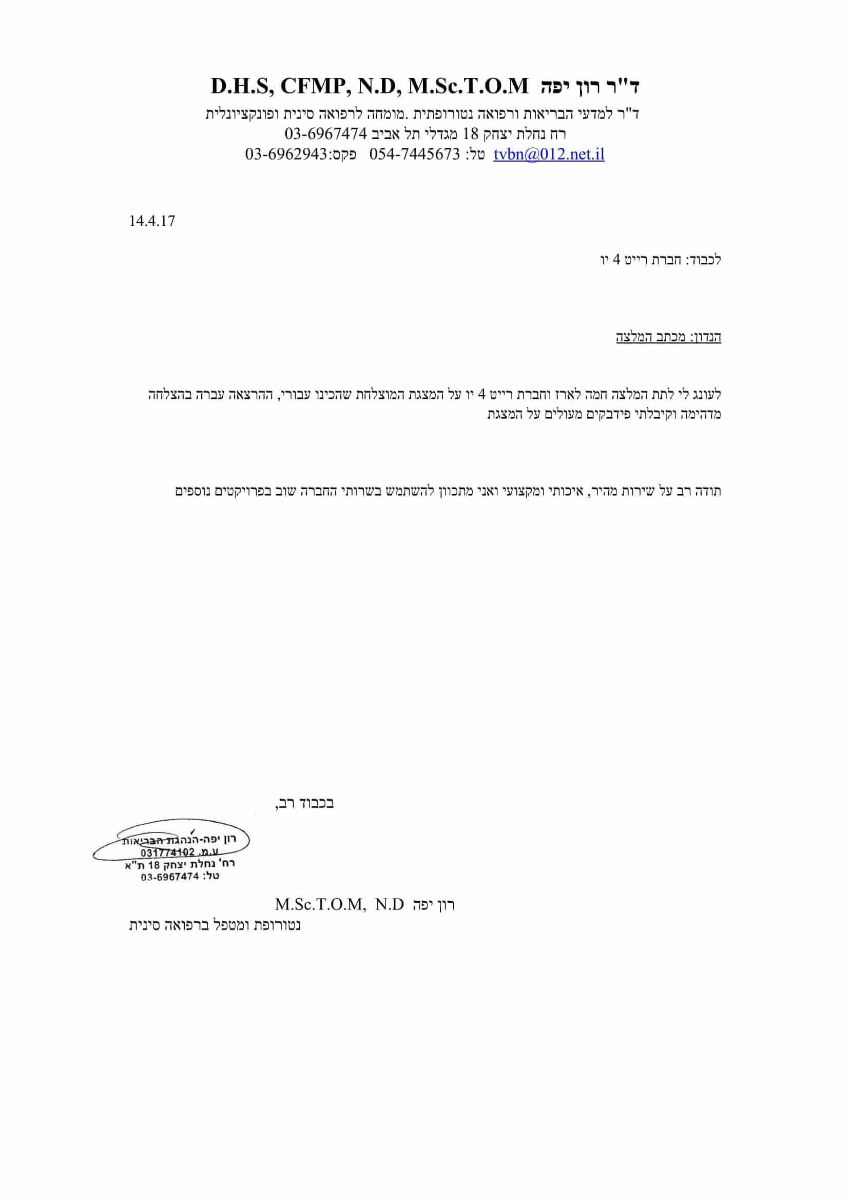 מכתב המלצה רייט 4 יו.docx-1
