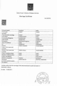 דוגמא תרגום תעודת נישואין
