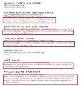 הזנת תוכן במערכת וורדפרס - תוצאות חיפוש של גוגל