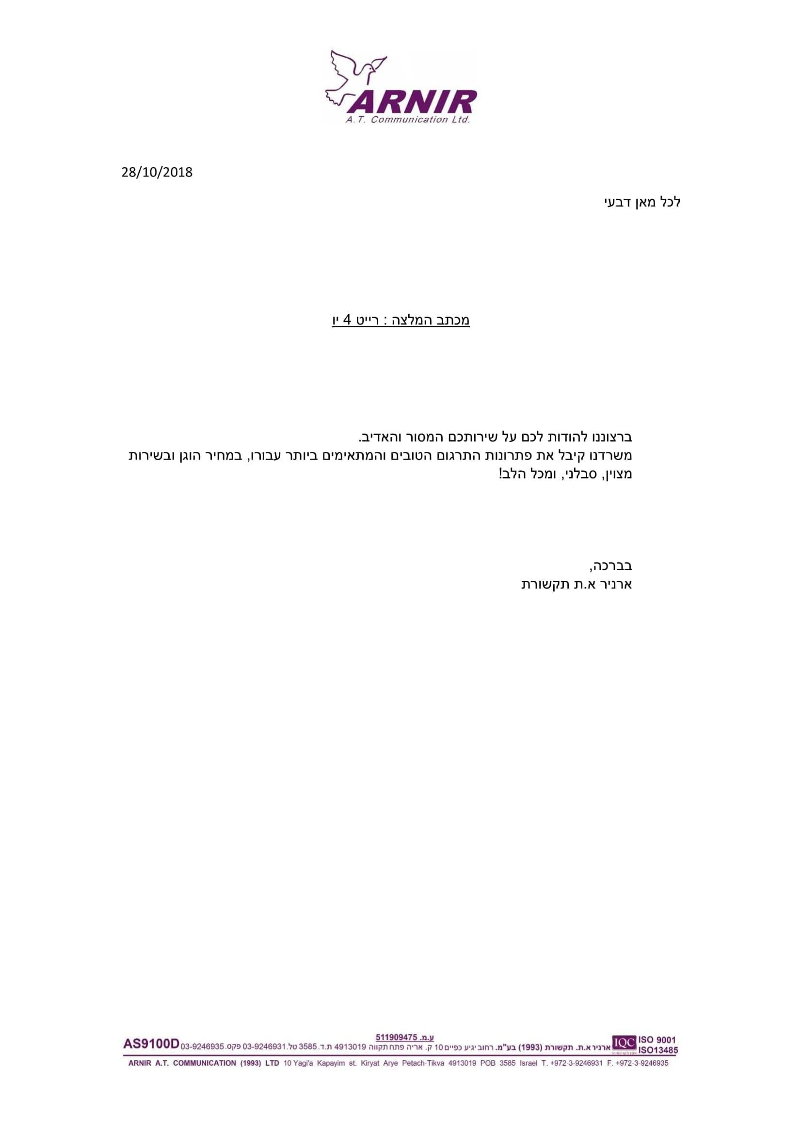 מכתב המלצה-1