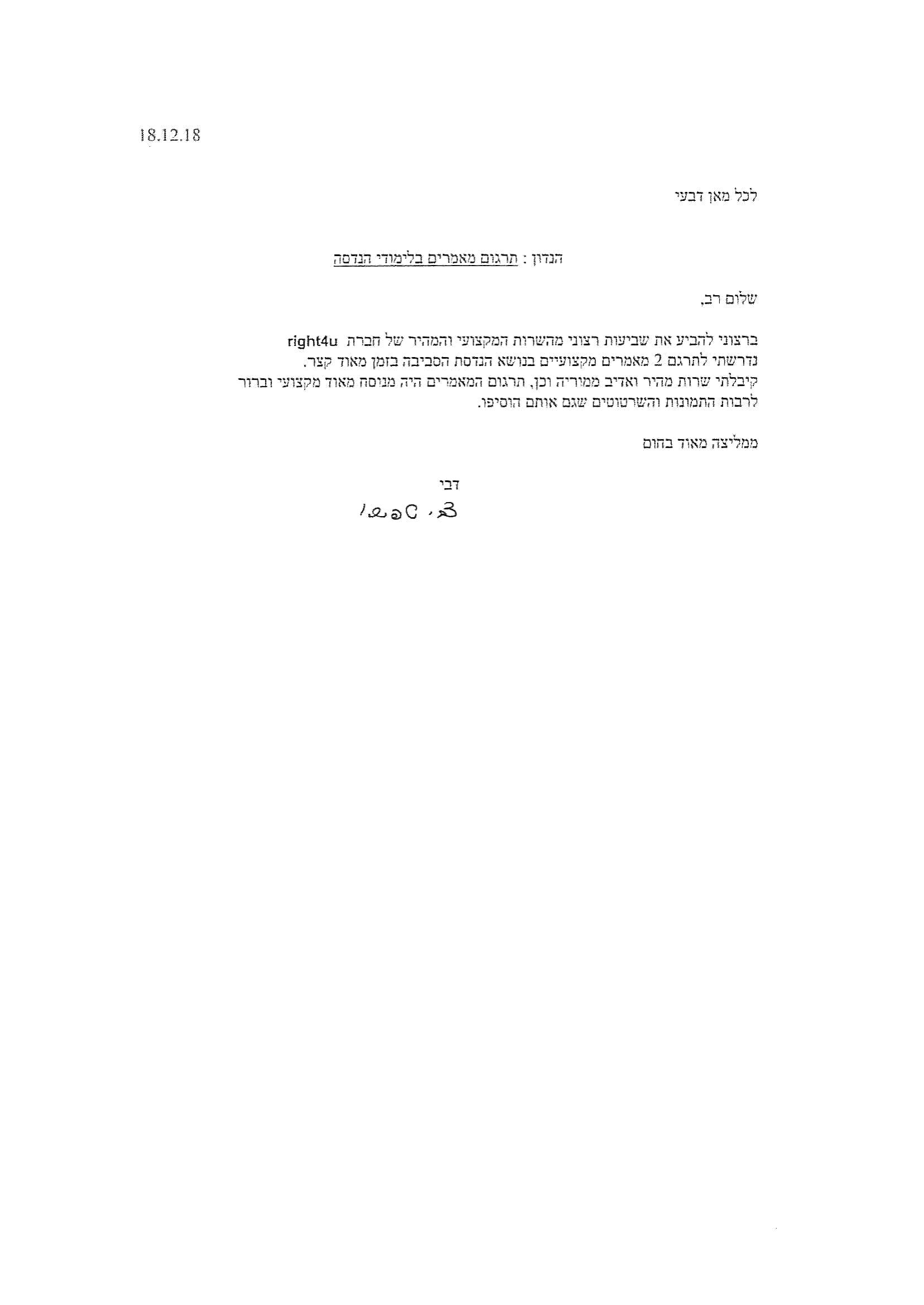 מכתב המלצה תרגום מאמר דבי